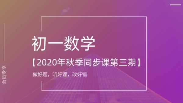【初一数学】2020年秋季同步课(第三期冯凯帆老师)