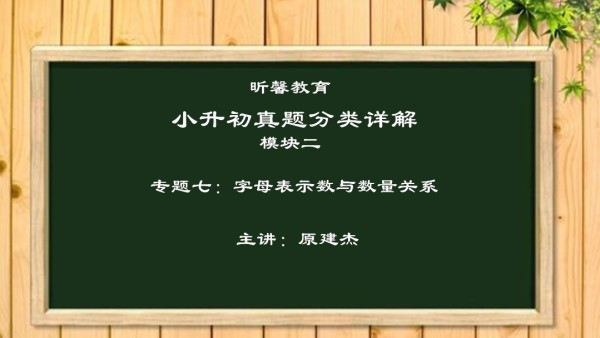 昕馨教育小升初真题分类详解7:字母表示数与数量关系