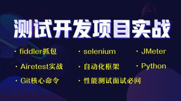【码同学】软件测试/测试开发/性能/自动化/接口福利课程第一期