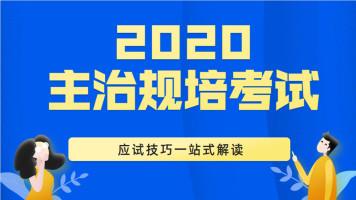 2020主治规培考试