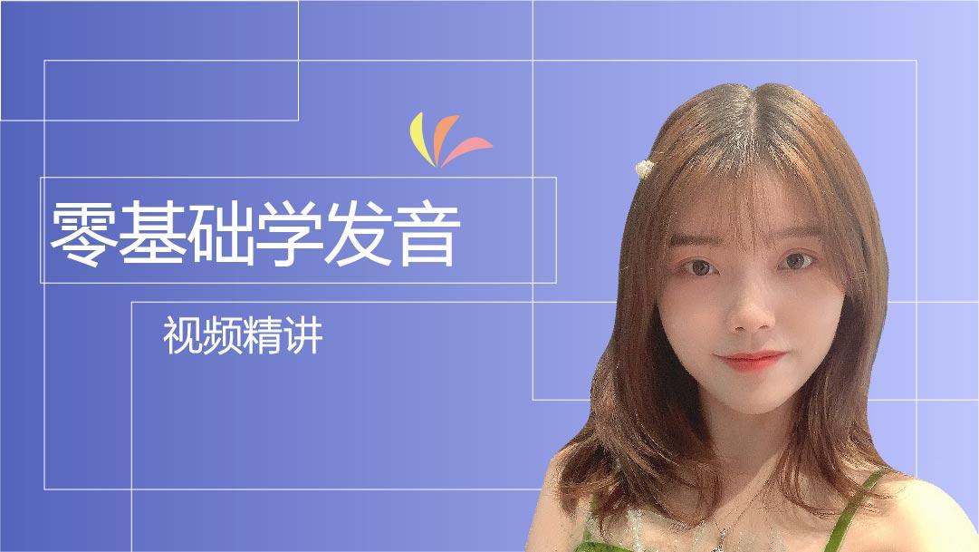 【快乐韩语学习站】名师快速解决你自学韩语40音的疑难杂症