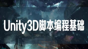Unity3D脚本编程基础