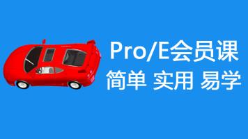PROE-CREO 从零基础到深入(VIP)