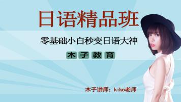 标准日本语学习~ 下午 第2期