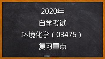 2020年自学考试环境化学(03475)自考复习重点