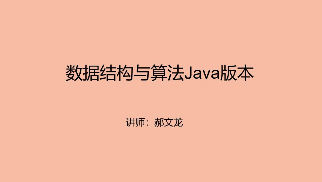 数据结构与算法Java实现