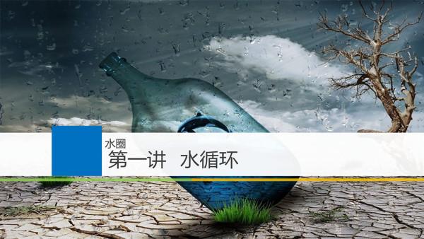 高考 自然地理-水循环
