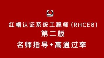 Linux-RHCE8认证培训0基础红帽考官主讲14天课程购买视频直播上课