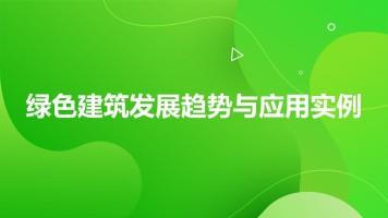 绿色建筑发展趋势与应用实例