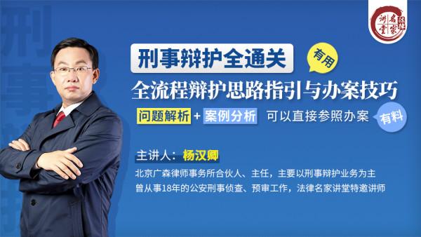 杨汉卿:刑事辩护全通关—全流程辩护思路指引与办案技巧!