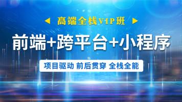 C#/.Net全栈VIP实战班(C#/Sql/前端/ORM/MVC/Core/多项目实战)