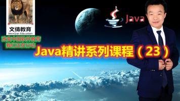 Java精讲系列课程(23)