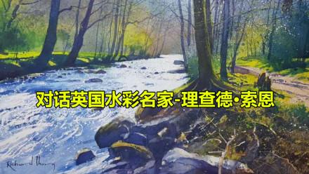 对话英国水彩名家理查德·索恩【水彩公开课】