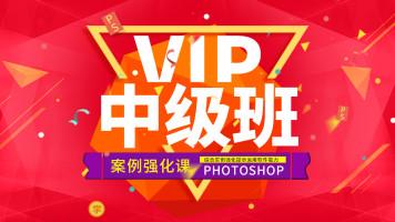 【VIP】Photoshop中级班