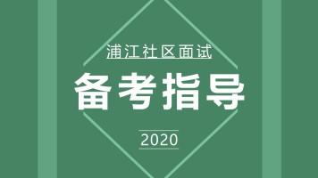 2020年浦江社区工作考面试备考指导