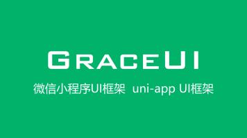 graceUI  - 微信小程序UI框架、uni-app UI框架 使用教程