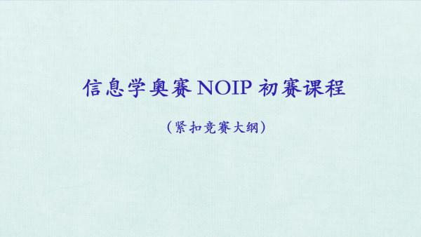 信息学NOIP初赛课程+专属答疑群