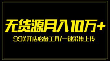 【送软件】淘宝无货源拼多多店群 2020新平台1688店群采集工具