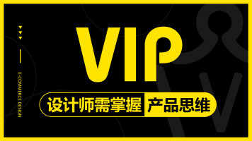 【VIP电商产品思维】电商/美工/设计/淘宝/PS/创意/合成/排版