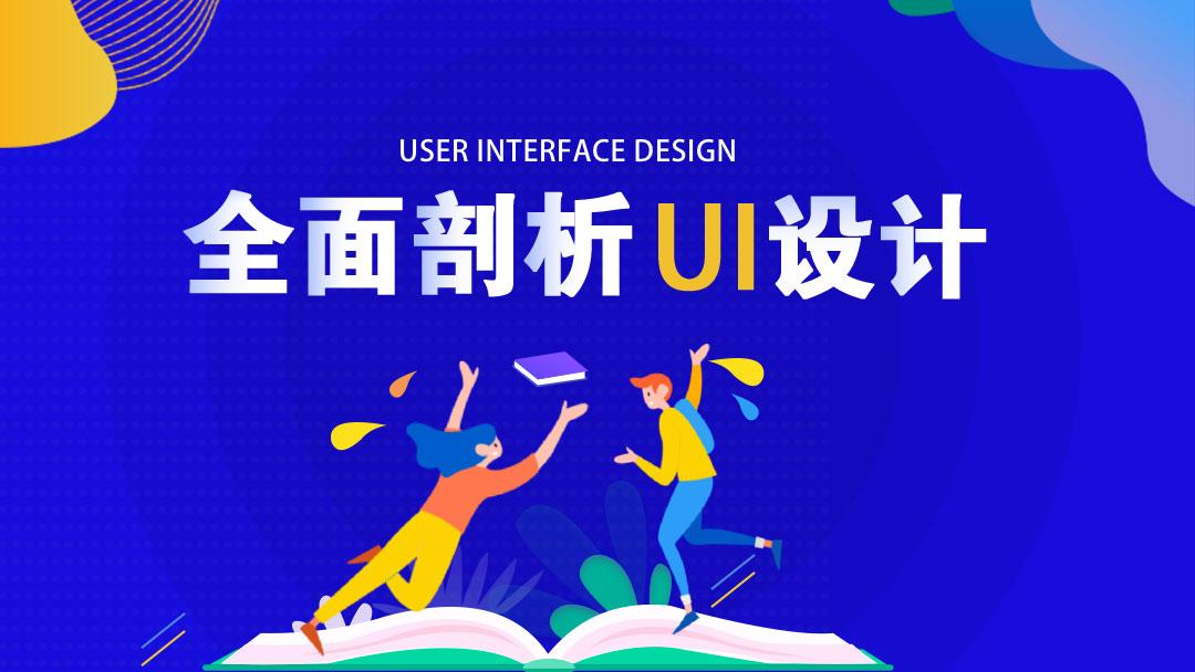 全面剖析UI设计师