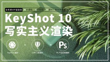 KeyShot 10 写实主义渲染全系统高级课程【米象设计学院】