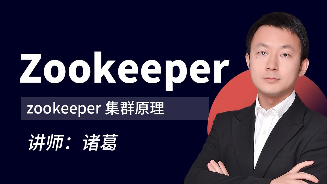 Zookeeper集群原理【图灵学院】
