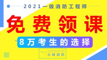 【2021云峰消防】注册消防工程师公开课