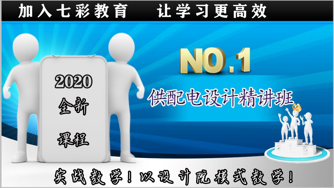 供配电设计课程2020(小区供电,工厂供电,变电所,商业综合体)