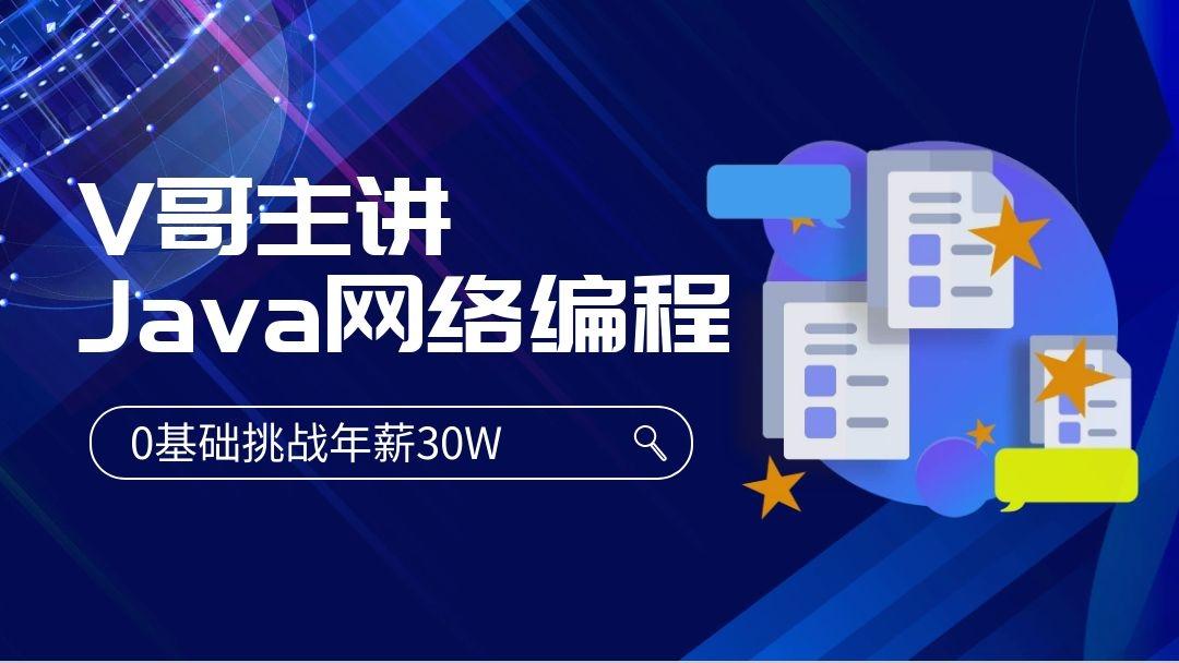 java零基础玩转网络编程(挑战年薪30W)