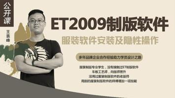 王表锋:ET2009版服装软件的安装与一些隐性操作的方法