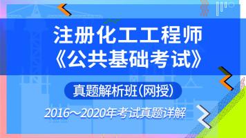 注册化工工程师《公共基础考试》历年真题精讲详解班[2016~2020]