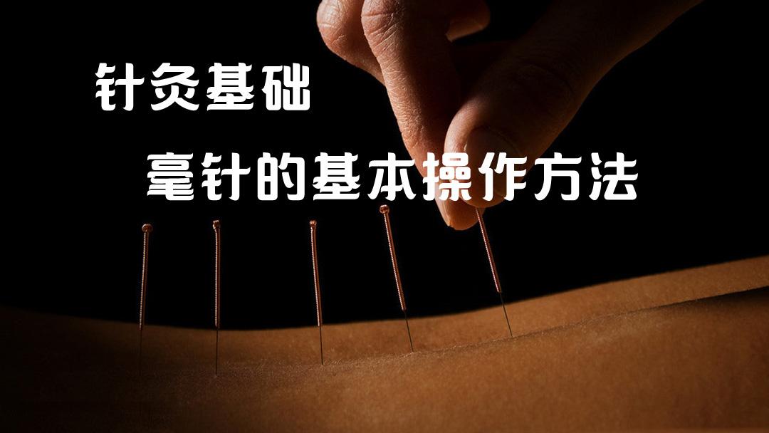 中医针灸基础—毫针针刺的基本操场方法