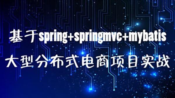基于spring+springmvc+mybatis大型分布式电商项目实战高并发集群
