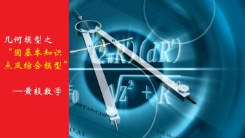 几何模型与辅助线秘笈3:圆基础知识点与圆综合模型(含电子版)