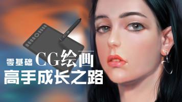 梁湘老师亲授CG绘画、游戏影视概念设计、插画漫画高手成长课程