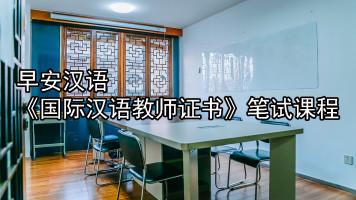 国际汉语教师笔试课程-早安汉语