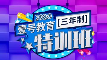 2020年壹号教育【三年制】特训班