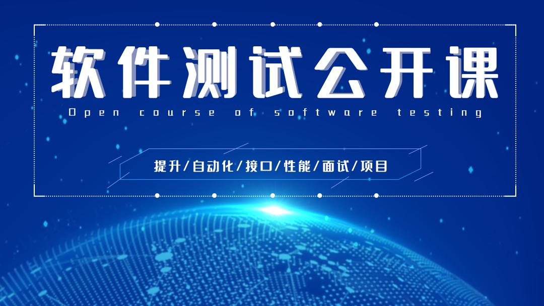 软件测试公开课/自动化/接口/性能/面试/项目