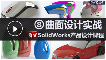 SolidWorks视频教程曲面设计/曲面建模/曲面设计案例视频教程
