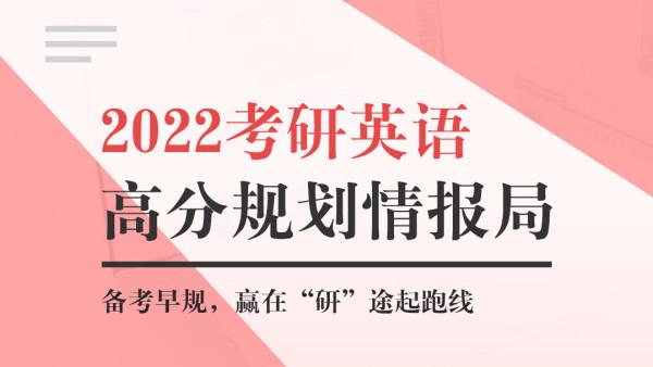 2022考研-英语高分规划情报局