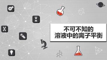 【高三化学】高中化学不可不知系列之高二化学溶液中的离子平衡