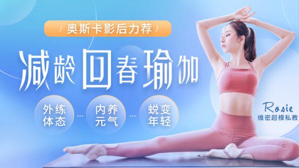 10节减龄回春瑜伽计划,外练内养蜕变年轻态