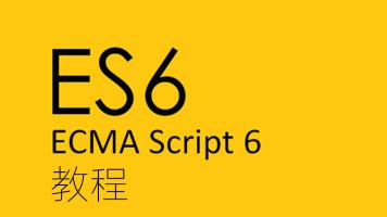 ECMAScript 6 基础教程