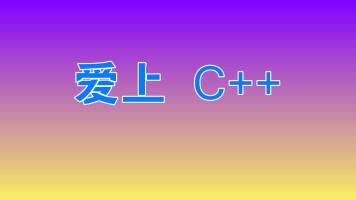 爱上学习C++