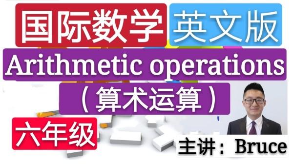 【精品课】六年级小学国际英文数学(算术运算)