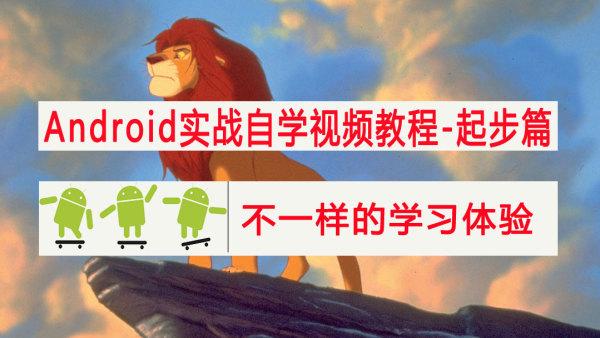 android实战自学视频教程-起步篇