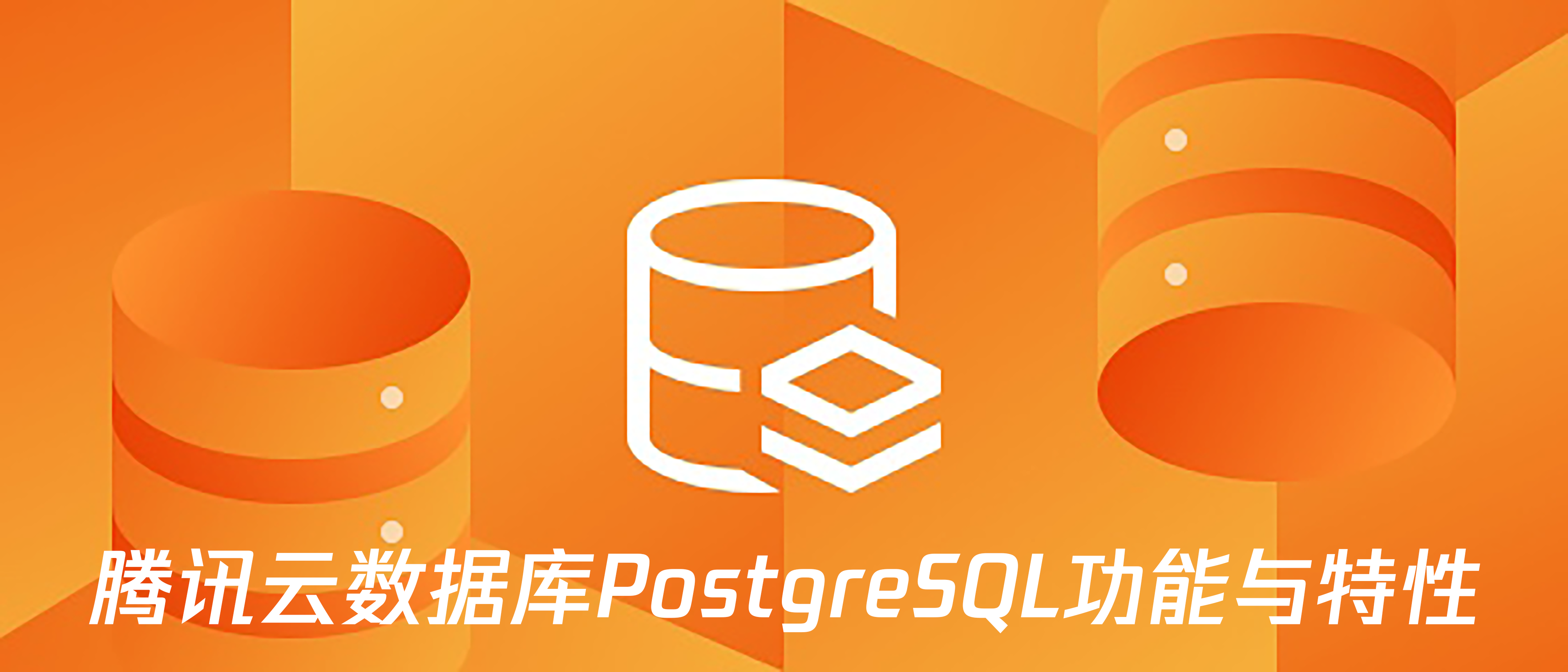 腾讯云数据库PostgreSQL功能与特性