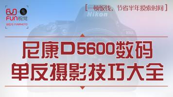 好机友摄影D5600教程D56100视频教程从零开始摄影教程PS照片修图