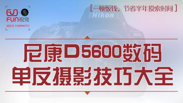 尼康D5600相机教程摄影理论相机操作技巧好机友摄影