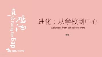 抓马教育直面鸿沟戏剧大会演讲:《进化,从学校到中心》完整版
